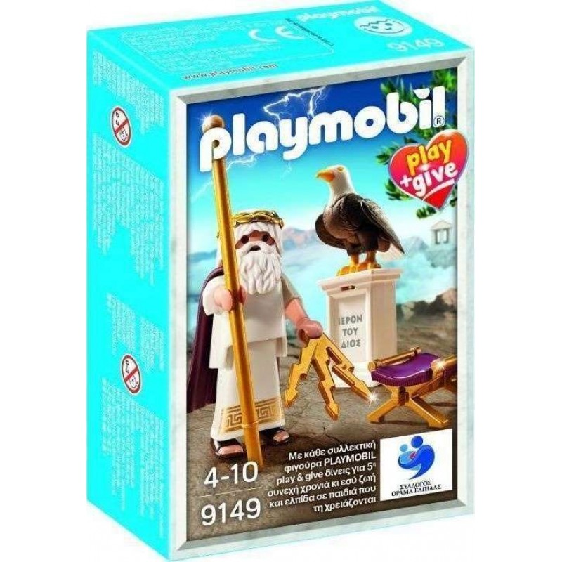 PLAYMOBIL 9149 PLAY & GIVE  ΘΕΟΣ ΔΙΑΣ